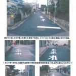危険道路の安全対策工事