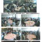 1008浦和地区敬老の集い
