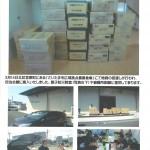 ①災害用食料の貯蔵